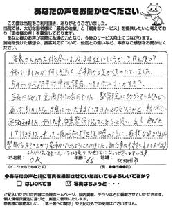 65歳 O.Kさん 北九州市(頭痛)