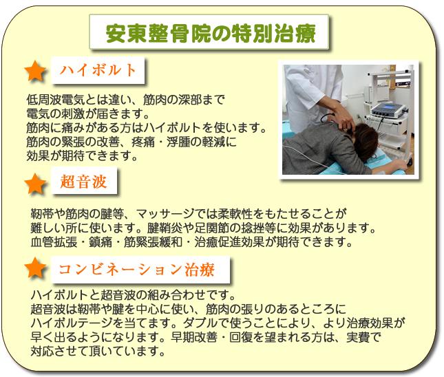 安東整骨院の特別治療