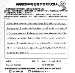 35歳 E・Iさん 北九州市小倉北区