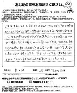 28歳 R・Mさん 築上町高塚